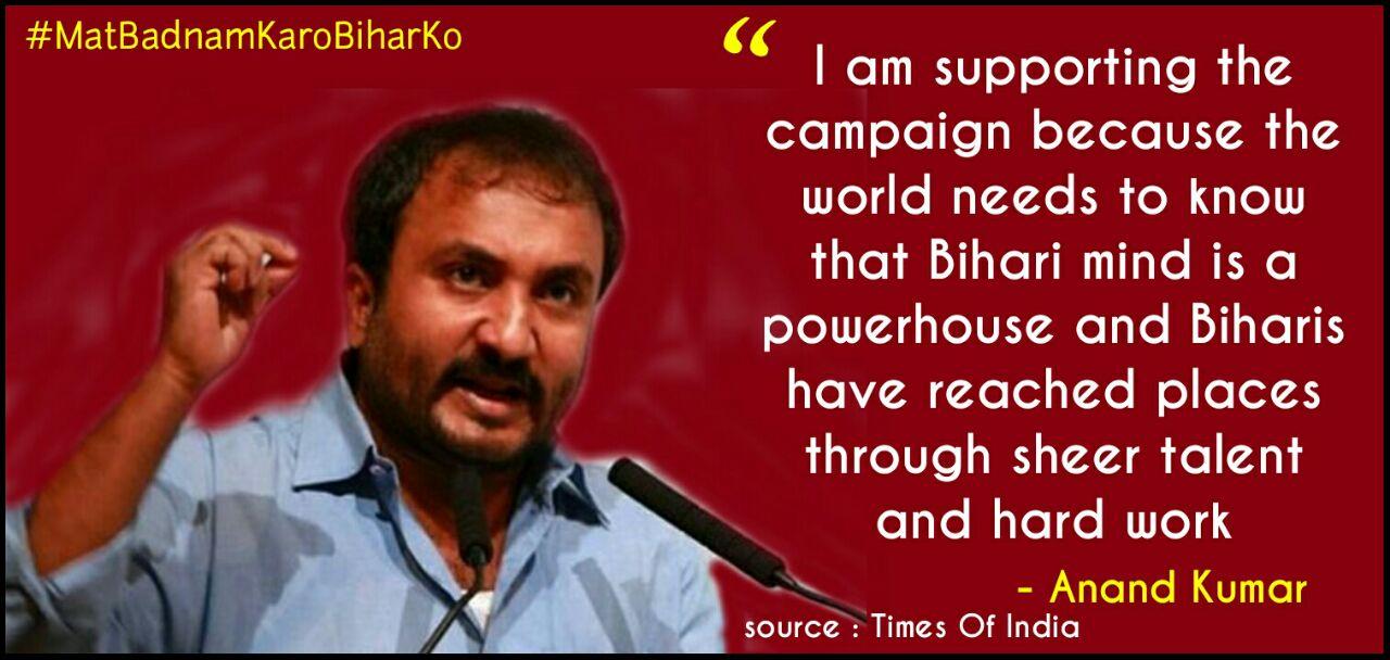 आपन बिहार के इस मुहीम को आनंद कुमार ने भी समर्थन दिया है।